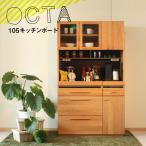食器棚 キッチンボード オーク材の木目の美しい日本製のシリーズ (OCTA オクタ) 105KB