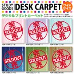2017年度 デスクカーペット コイズミ 学習机 ハート型 ワイドサイズ YDK-538 LP YDK-539 LB YDK-540 VP YDK-542 PR 新作 WIDE SIZE desk carpet