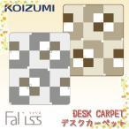 コイズミ 学習机 学習デスク デスクカーペット ファリス YDK-251SB YDK-252SG Faliss KOIZUMI