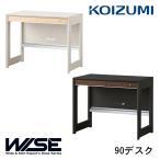 コイズミ WISE 90デスク KWD-231MW/KWD-431SK/KWD-631BW ワイズ/オフィスデスク/書斎机/パソコンデスク/KOIZUMI/ホームステーション