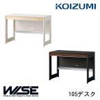 コイズミ WISE 105デスク KWD-232MW/KWD-432SK/KWD-632BW ワイズ/オフィスデスク/書斎机/パソコンデスク/KOIZUMI/ホームステーション