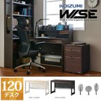 コイズミ WISE 120デスク KWD-233MW/KWD-433SK/KWD-633BW ワイズ...