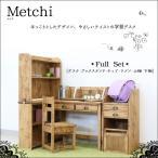 MAM マム (Metchi メッチ フルセット デスク+チェア+ブックスタンド+シェルフ(上棚)+シェルフ(下棚)+ワゴン) パイン材