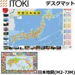 ショッピング学習机 イトーキ 学習机 デスクマット 日本地図 M2-7JM 世界地図/遺産/deskmat/勉強/ITOKI 2018年度 学習デスク