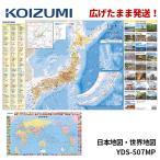 ショッピング学習机 コイズミ 学習机 デスクマット 小学生の図鑑NEO 日本地図 YDS-965MP 学習デスク/学習机用 両面クリアマット deskmat KOIZUMI 2018年度
