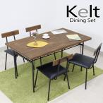 ダイニングセット 5点 ダイニングテーブルセット kelt (ケルト ダイニング5点セット) モダン 家具 食卓 4人用 140ダイニングテーブル チェア4脚セット