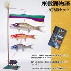 (鯉のぼり)(こいのぼり)(こいのぼり 室内)座敷鯉物語 江戸錦セット 室内鯉のぼり