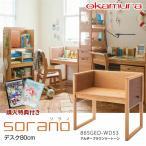 学習机 オカムラ ソラノ 865GED-WD53 80cmデスク 岡村製作所 2019年度 sorano/高さ調節/天板昇降/天然木