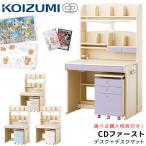 コイズミ 学習机 CD FIRST 女の子カラー ハートタイプ CDファースト カラーデスク CDM CDR LED 学習デスク koizumi 2020年度