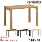 ショッピング学習机 カリモク 学習机 ボナシェルタシリーズ 平机 110サイズ Buona scelta karimoku