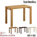 ショッピング学習机 カリモク 学習机 ボナシェルタシリーズ 平机 90サイズ Buona scelta karimoku
