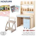 ショッピング学習机 コイズミ 学習机 CDファースト チェアセット ハート 木製チェア(板座)セット 女の子 学習デスク CDM CD FIRST koizumi 2018年度