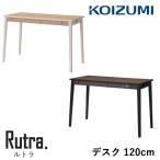 コイズミ 2021年度 学習机 ルトラ デスク 120cm 単品 コンセント付 学習デスク/勉強机 Rutra./koizumi