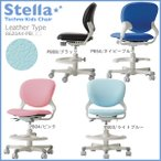 オカムラ 学習机 2017年度 学習椅子 学習チェア Stella 8620AX テクノキッズチェアステラ ソフトレザーチェア 回転チェア 回転椅子 回転イス