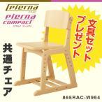 オカムラ 学習机 2017年度 学習椅子 学習チェア ピエルナ pierna 木製チェア 865RA...