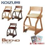 コイズミ   木製チェア ビーノチェア チェア単品 BDC- 学習チェア/学習椅子/学習机/BEENO/koizumi