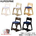 2018年度 くろがね学習椅子 木製チェア WDCシリーズ 座面シート張り 学習チェア/木製椅子/木製イス/学習イス/キャスター付き kurogane クロガネ