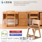 ショッピング学習机 2017 くろがね 学習椅子 学習チェア Libeple リベプル 木製チェア LC-M2PK/LC-M2GR/LC-WSP16WN/LC-WSP16WD 天然木 組合せデスク 木製椅子 クロガネ