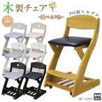 ショッピング学習机 木製チェア PVC WC-16WHG-PI/WC-16WHG-PA/WC-16WW-PI/WC-16WW-PA 学習いす/木製イス/学習椅子/学習チェア/学習イス