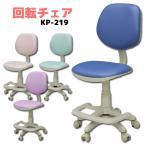 ショッピング学習机 学習チェア 回転チェア KP-216NB/KP-216PI/KP-216LBL/KP-216PA デスクチェア/学習チェア/学習椅子/回転椅子/回転イス