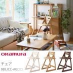 オカムラ 学習椅子 アルコ 木製イス 865JCC-WG36/865JCC-WG37 岡村製作所 2019年度 奥行き/高さ調節/Arco