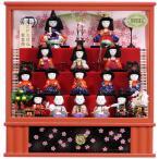 雛人形 コンパクト 木目込み ケース飾り 十五人飾り 15H292 7164 数量限定