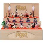 雛人形 ひな人形 一秀 木目込み 収納飾り 三段飾り 収納三段飾り 十五人飾り 木目込み人形 十五人飾 平安雛14-2号・桐収納セット D-10