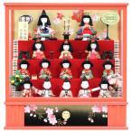雛人形 ひな人形 木目込み ケース飾り 十五人飾り 木目込み人形 15人 ピンク 1164 053S91 数量限定 お雛様