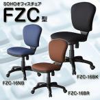くろがね 2020年度 SOHOオフィスチェア 回転チェア FZC-型 ガス昇降式 回転椅子/回転イス/学習イス/PCチェア クロガネ