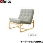 (天童木工)イージーチェア / 肘無し M-0552WB-NT 張り生地グレードC ブルーノ・マットソン 安楽椅子