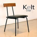 チェア2脚set ケルト kelt チェア お得な2脚セット 椅子 天然木 パイン無垢材 古木風仕上げ 自然塗装