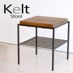 ケルト kelt スツール 椅子 天然木 パイン無垢材 古木風仕上げ 自然塗装