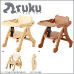 ベビーチェアー ローチェアー ベビーチェア 木製ベビーチェアー (アルク木製ローチェア) 大和屋/赤ちゃん/子供/いす/ダイニング/椅子/北欧/chair