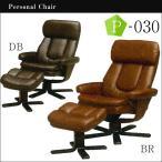 (パーソナルチェア P-030)BR/DB 椅子/チェア/パーソナルチェア/リクライニング/360°回転/ビンテージ調/おしゃれ/かわいい/インテリア/デザイン家具