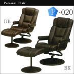 (パーソナルチェア P-020)BK/DB 椅子/チェア/パーソナルチェア/リクライニング/360°回転/ビンテージ調/おしゃれ/かわいい/インテリア/デザイン家具