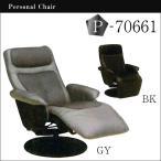 (パーソナルチェア P-70661)GY/BK 椅子/チェア/パーソナルチェア/リクライニング/360°回転/シック/おしゃれ/かわいい/インテリア/デザイン家具