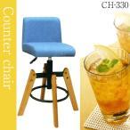 (カウンターチェア CH-330)BR/GY/BL/OR 椅子/チェア/ビーチ材/ファブリック/おしゃれ/カラフル/かわいい/カジュアル/オフィス/部屋/インテリア/デザイン家具