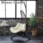 チェア(Breeze Garden C501PBRW ハンギングチェア)リゾート リラックス 撥水 屋外使用可 耐荷重120kg