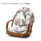 チェア(C710CB/C710HR ロータイプ)回転チェア 座椅子 籐 ラタン 360° 回転式 選べるクッション11種