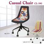 (カジュアルチェア CL-390)デスクチェア/オフィスチェア/ミドルバック/オシャレ/ファブリック/キャスター付き/椅子/いす/カラフル/コンパクト/昇降