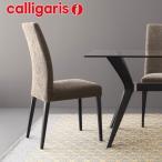 カリガリスチェアー Calligaris 椅子 (MEDITERRANEE メディテラネ CS/1863 フレーム:マットブラック 2脚セット)Calligaris