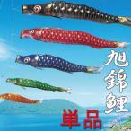 鯉のぼり 鯉単品 旭錦鯉 単品鯉1.5m 黒鯉 赤鯉 青鯉 黄鯉 桃鯉 井上鯉のぼり