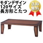 こたつ 長方形こたつ カジュアルデザイン 120サイズ (ビスコ120) リビングテーブル ナチュラル 天然木仕様