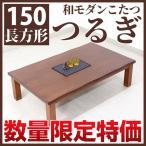 (数量限定) こたつ 長方形こたつ ロータイプテーブル (つるぎ 150サイズ) 継ぎ脚 ハロゲン手元コントローラー 和モダンタイプ NA/BR 2色対応