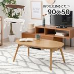 こたつ 楕円形 テーブル 本体 折れ脚 折りたたみ カルミナ 950 WN/WS
