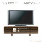 テレビボード テレビ台 140サイズ ローボード ボレロ borero ウォールナット 前面格子型 AV TV board コーナーボード