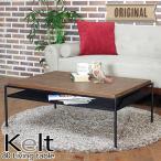 ケルト kelt リビングテーブル 80 レジェ 北欧 天然木 センターテーブル ローテーブル