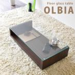 フロアテーブル オルビア ローテーブル ガラス天板 木棚 クラシックテイスト ミッドセンチュリー スタイリッシュ センターテーブル リビングテーブル
