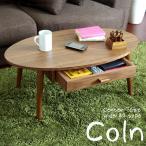 センターテーブル Coln(コルン) リビングテーブル 幅80cm 引出付き A4サイズ収納可能 オーバル型木製テーブル 円卓 ラウンドテーブル NA/BR 木製 CT-848W