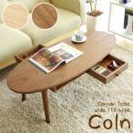 センターテーブル Coln(コルン) リビングテーブル 幅110cm ワイド天板 引出付き A4サイズ収納可能 オーバル型木製テーブル CT-1148W